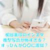 桐谷美玲のインスタグラムの衝撃写真が怖い?すっぴんが〇〇に激似?