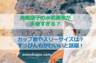 芳根京子の水着姿の画像が天使すぎる?カップ数やスリーサイズもチェック!