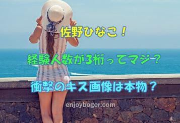 佐野ひなこが経験人数「3桁」と告白!?衝撃キス画像は本物?