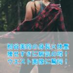 桐谷美玲の体重や身長は?痩せすぎに病気の噂?ウエスト画像に驚愕!