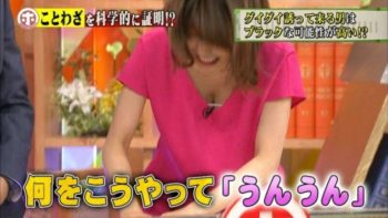 加藤綾子 下着画像 放送事故