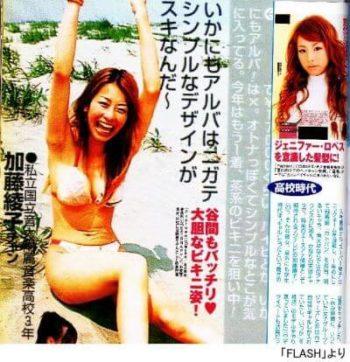 加藤綾子 水着&下着 画像