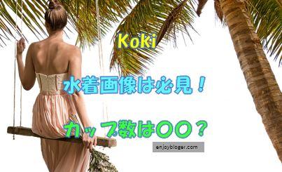 kokiの水着画像