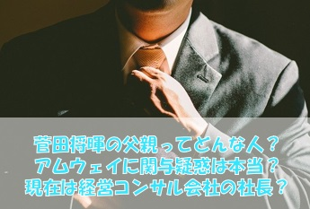菅田将暉の父親がアムウェイに関与?現在は経営コンサル会社の社長?