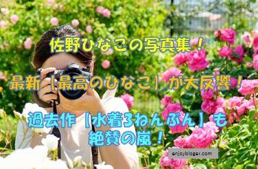 佐野ひなこの最新写真集が人気