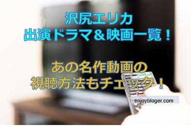 沢尻エリカのドラマ&映画一覧!「ファーストクラス」、「母になる」など名作揃い!