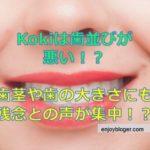 Kokiの歯並びが悪い?歯茎にも注目が!歯が大きい、残念と批判集中!