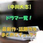 中川大志のドラマ一覧!最新作・話題作をまとめてチェック!
