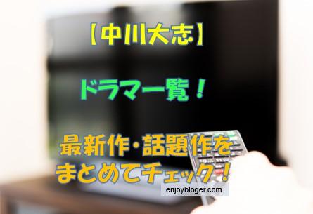 中川大志のドラマ一覧