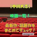 中川大志の映画一覧!最新作・話題作まとめ!「リライフ」が大反響?