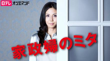 中川大志 家政婦のミタ 動画