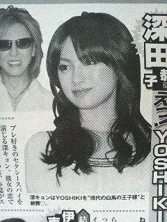 yoshiki 歴代彼女 深田恭子