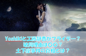 Yoshikiと工藤静香のフライデーに驚愕!破局理由は〇〇!土下座事件の真相とは?
