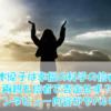 新木優子は幸福の科学の噂を否定せず!両親...