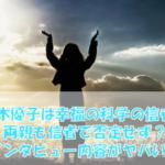 新木優子は幸福の科学の噂を否定せず!両親も信者?インタビュー内容がヤバい!