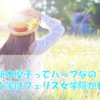 新木優子のハーフ説を徹底調査!大学はフェ...