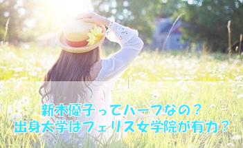 新木優子のハーフ説を徹底調査!大学はフェリス女学院が最有力?
