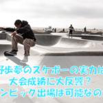 平野歩夢のスケボーの実力(レベル)も必見!大会成績に大反響!