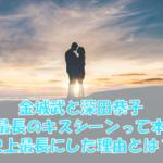 金城武と深田恭子のドラマ史上最長のキスシーンに隠された理由とは?