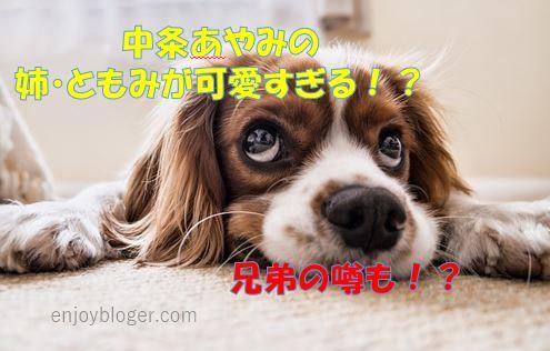 中条あやみの姉(ともみ)の画像が可愛すぎると大反響!