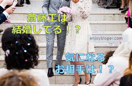 斎藤工は結婚してる?