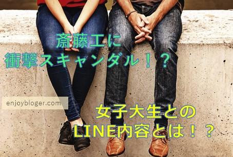 斎藤工と女子大生の親密写真が流出!衝撃のLINE内容とは?