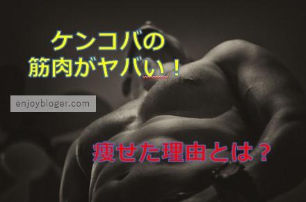 ケンコバの筋肉は本物?