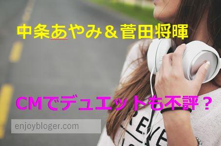 中条あやみと菅田将暉のCMの歌が絶妙に下手と話題に!