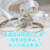 金城武は結婚してる?相手は日本人?ガンの...