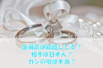 金城武は結婚してる?相手は日本人?ガンの噂は本当なのか?