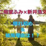 二階堂ふみと新井浩文の馴れ初めは映画共演?破局理由は結婚観の違い?