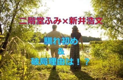 二階堂ふみと新井浩文は映画共演から交際