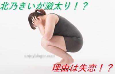 北乃きいの太りすぎ画像に驚愕!太った理由は失恋か?