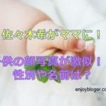 佐々木希が子供写真をインスタで公開?性別や名前もチェック!