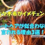 佐々木希にショートヘアは似合わない?ロングヘア画像と比較!
