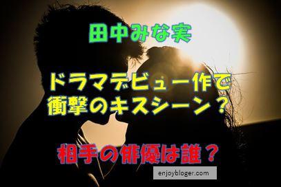 田中みな実のキスシーン動画が話題