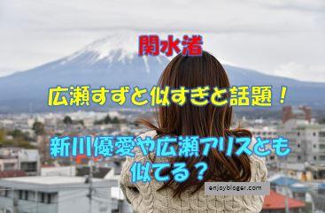 関水渚と広瀬すずが似てると話題