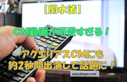 関水渚のCM動画が可愛すぎる!アクエリアスCMでも話題に!