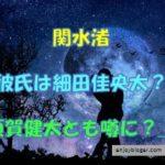 関水渚の彼氏は細田佳央太?須賀健太とも噂に?好きなタイプも調査!