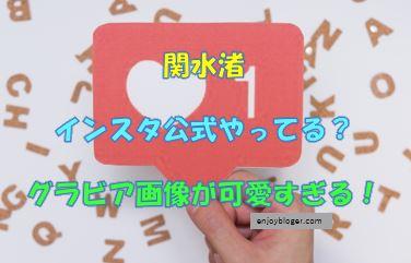 関水渚はインスタ公式はやってる?