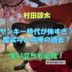 村田諒太のヤンキー時代が怖すぎ!魔裟斗と喧嘩?生い立ちも調査!