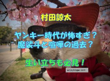 村田諒太のヤンキー時代が怖すぎる?