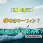 坂口憲二とサーフィンの関係とは?過去にはDVDの発売も?