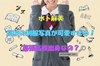 水卜麻美の高校の制服写真が可愛すぎると話題!幕張高校出身なの?