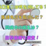 坂口憲二は現在医師免許を取得?目撃情報は?復帰は絶望的?