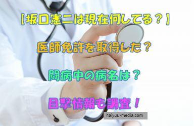 坂口憲二は現在医師免許を取得?