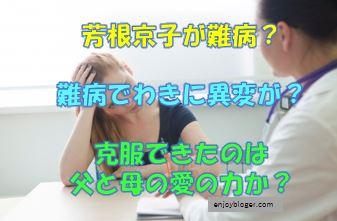 芳根京子が難病でわきに異変?後遺症の影響は?克服できた理由とは?