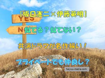 坂口憲二と伊藤英明が似てる?共演ドラマが名作と話題に!