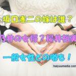 坂口憲二の嫁は菊乃井(料亭)女将?桜井裕美と破局した理由は?