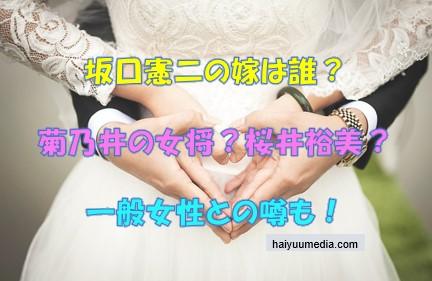 坂口憲二の嫁は菊乃井の女将